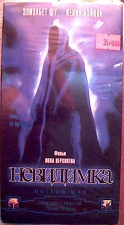 Невидимка реклама на VHS коламбия трикстар
