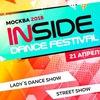 INSIDE Dance Festival | 21 АПРЕЛЯ 2018 МОСКВА