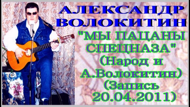 Александр Волокитин - МЫ ПАЦАНЫ СПЕЦНАЗА (Народ и А.Волокитин) (Запись 20.04.2011)