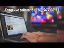 Создание сайтов в Коломне 8 926 563-66-73