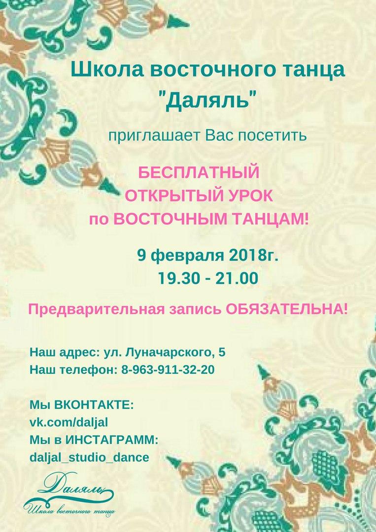 "Афиша Самара ОТКРЫТЫЙ УРОК от ШВТ ""Даляль"""