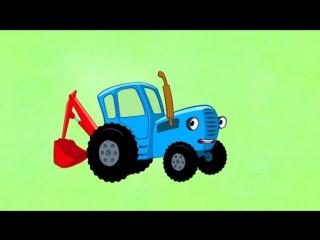 Малышарикам Два годика Поздравление от Синии трактор