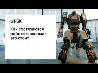 РБК — бои и другие развлечения человекоподобных роботов