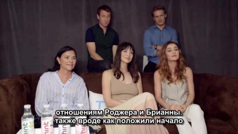 Каст Чужестранки на интервью для TVL