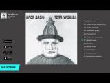 Вася Васин - Царь Василич (Альбом 2011 г)