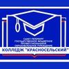 СПб ГБПОУ Колледж Красносельский