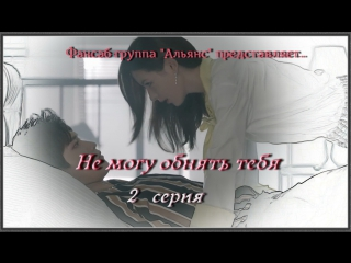 Не могу обнять тебя / I Cannot Hug You 02 [32] (суб. ФСГ Альянс)
