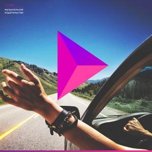 Музыка в машину