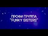 ЦСТ Парадокс/Профи группа Funky sisters/Более 3 лет занятий танцами