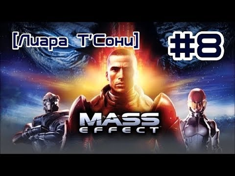 METAL Guy (Schneider 'AID') ► Let's Play ► Mass Effect Galaxy Edition ► Лиара Т'Сони 8