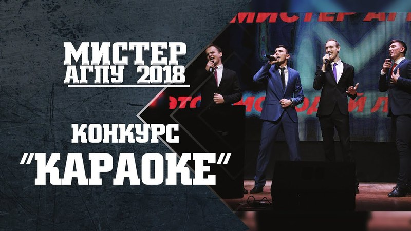 Мистер АГПУ-2018. Конкурс Караоке