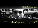 LETS READ с Анваром Халилулаевым