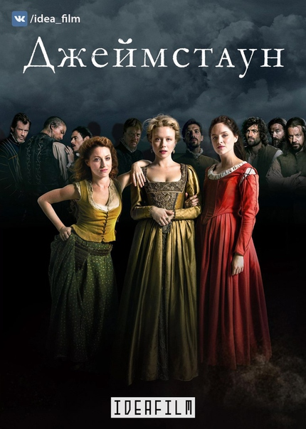 Джеймстаун 1 сезон 1-8 серия IdeaFilm | Jamestown