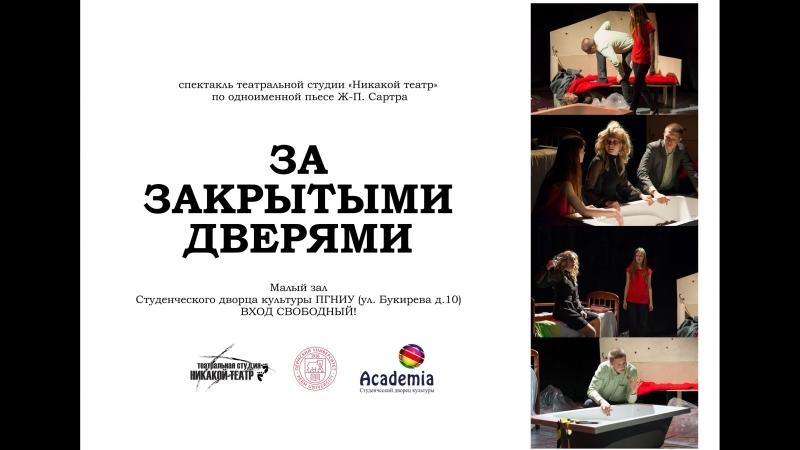 Приглашение на спектакль За закрытыми дверями по пьессе Жан Поль Сартра