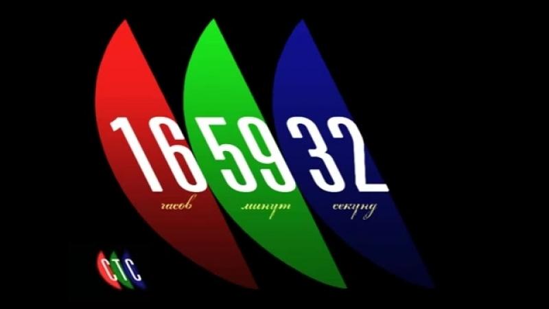 Часы (СТС, 1996 - 1997)