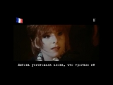 Милен Фармер - Тристана (Mylène Farmer - Tristana) русские субтитры