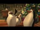 Пингвины из Мадагаскара_ Рождество (2005)