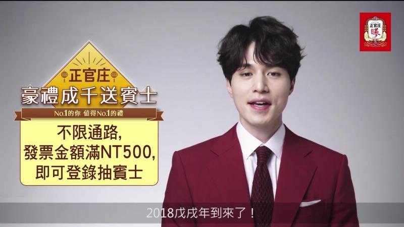 Донук поздравляет с Китайским Новым Годом 2018