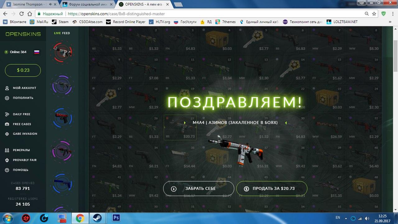 novyi_sait_s_halyavnymi_skinami_csgo