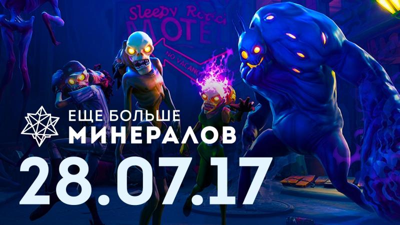 Игровые новости Ещё Больше Минералов 28 07 2017