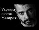 Украина против Малороссии Филипп Экозьянц