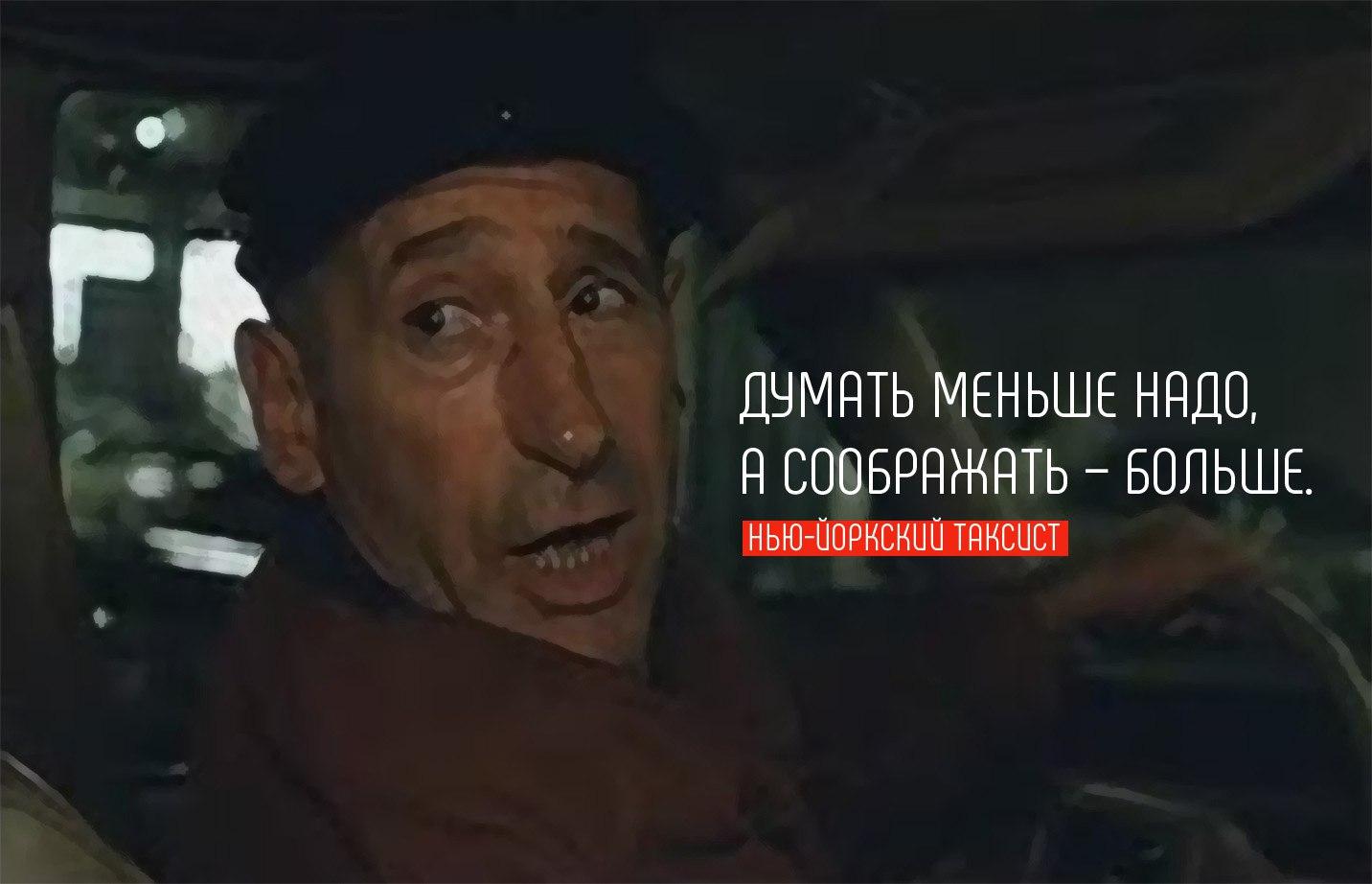 Брат 2 цитаты таксист актеров имена главных героев фильма терминатор 2 судный день 3d