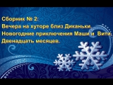 Сборник № 2 ( Вечера на хуторе близ Диканьки.Новогодние приключения Маши и Вити.Двенадцать месяцев)