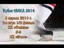 Кубок ОМХЛ 2014. 2014.04.08. Феникс 5-3 Stars