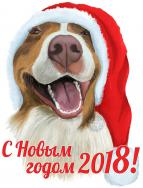 Желаю мира и добра, Любви, душевного тепла! Пускай  этот Новый год Успех и радость принесет!  Пусть Новый год откроет двери В мир волшебства, заботы, веры. И всё хорошее начнется! Удача пусть  улыбнется!