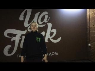 Елизавета Павлова | HIP-HOP