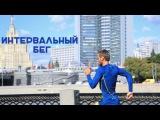 Workout • Интервальный бег [Workout | Будь в форме]
