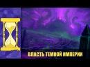 Власть Темной Империи | История Warcraft 3