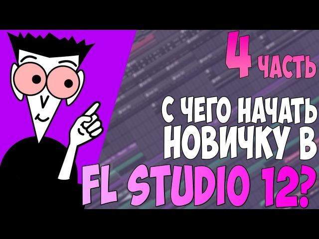 FL STUDIO 12 С НУЛЯ - 4 ЧАСТЬ - РАЗНООБРАЗИЕ ПЛЭЙЛИСТ