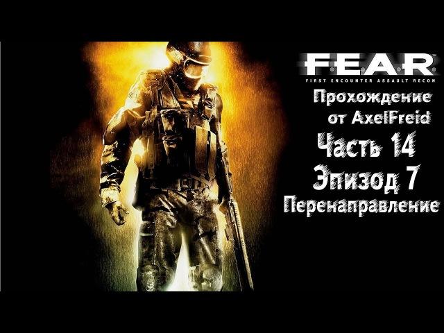 F.E.A.R. - Прохождение   Часть 14   Эпизод 7   Перенаправление