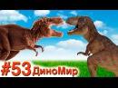Мультфильм для детей. Спасение Тираннозавров из пещеры. Мультики про динозавров