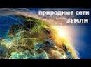 О Ткаченко Дороги Духов и природные сети Земли