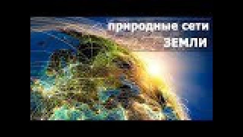 О.Ткаченко Дороги Духов и природные сети Земли