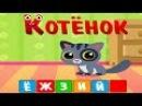 Алфавит для Малышей.Учим Буквы Весело.Интерактивный Русский Алфавит.Мультик дл
