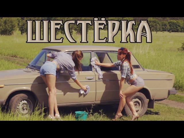 Шестерка - Винокурова Екатерина
