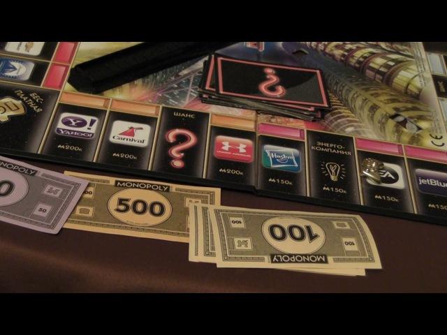 Правила настольной игры Монополия Империя