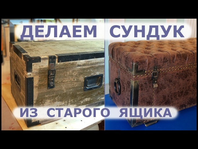 Как сделать старинный сундук из армейского ящика