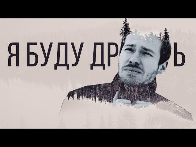 Стас Давыдов Я БУДУ ДPOЧИТЬ премьера клипа
