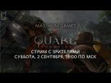 Quake Champions со зрителями — приглашение на стрим-замес