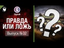 Правда или ложь №32 от GiguroN и Scenarist worldoftanks wot танки wot