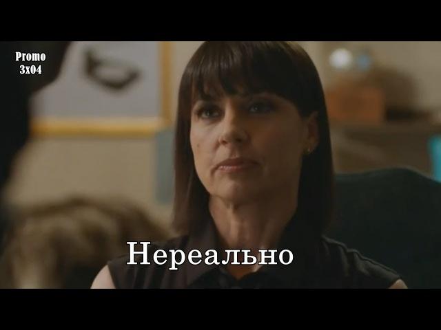 Нереально 3 сезон 4 серия - Промо с русскими субтитрами (Сериал 2015) UnREAL 3x04 Promo