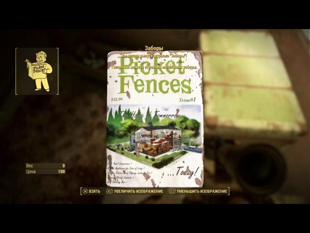 Прохождение Fallout 4 22 ( Пивоварня, Почтовое отделение и задания от Братства Стали )