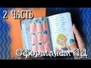 DIY | Оформляем лд | 30 идей для личного дневника | 2 часть