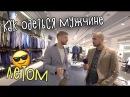 ПИТЕРСКИЙ ЛАЙФСТАЙЛ: ПОЯСНИ ЗА ШМОТ | Как одеваться мужчине