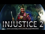INJUSTICE 2 прохождение за Джокера