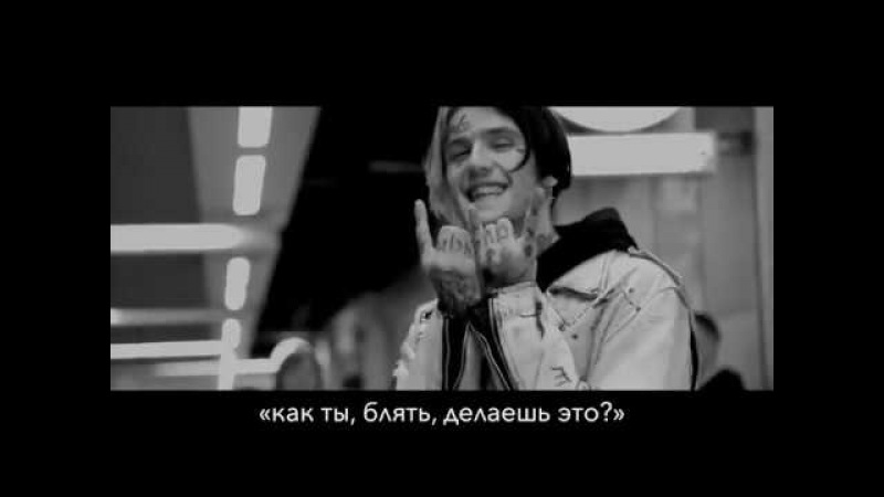 ☆LiL PEEP☆ - walk away as the door slams w lil tracy ПЕРЕВОД